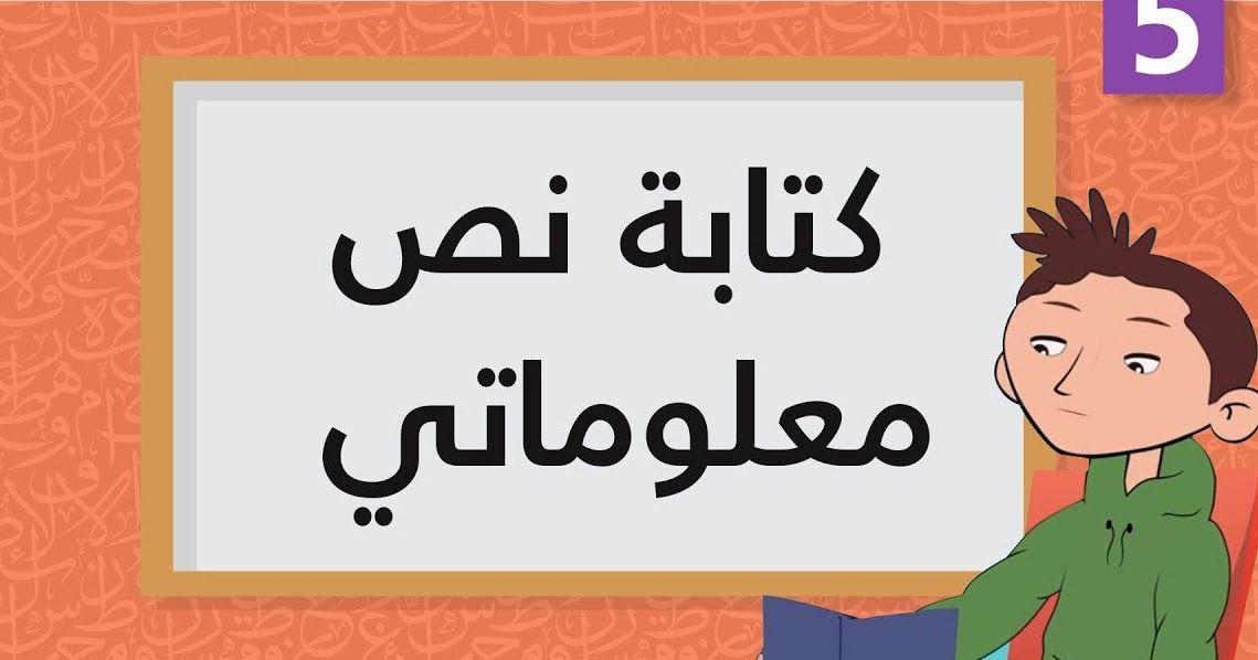 تحضير نص مع عصاي في المدرسة للسنة الرابعة ابتدائي الجيل الثاني Http Www Seyf Educ Com 2019 08 Pre Txt Assaya Madrassa 4ap Html Dial Txt