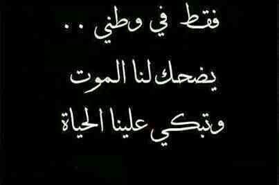 إلى الوطن الذي عاش فينا وم تنا فيه Love Quotes Wallpaper Quran Quotes Love Laughing Quotes