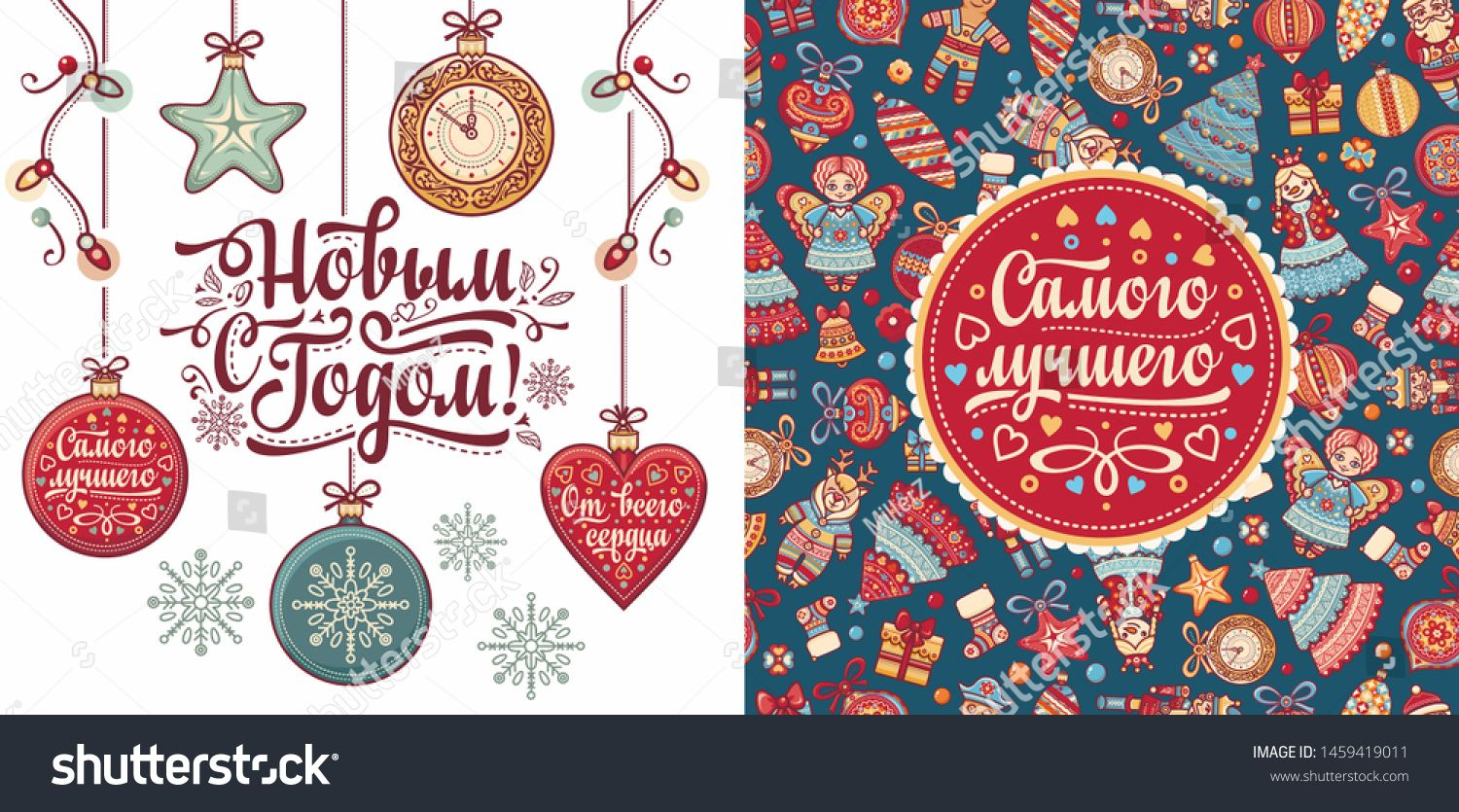 Happy New Year Russian Holiday Cyrillic Font Santa Bells Christmas On Colorful Happy Holiday Greeting Cards Abstract Geometric Pattern Vintage Wallpaper