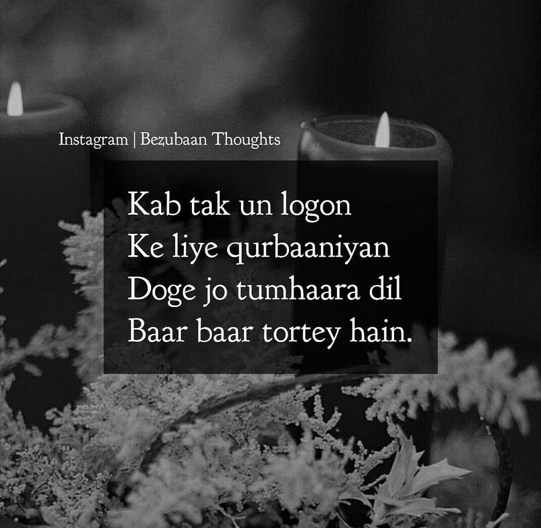Pin By Mehnaaz Fatima On Shayari
