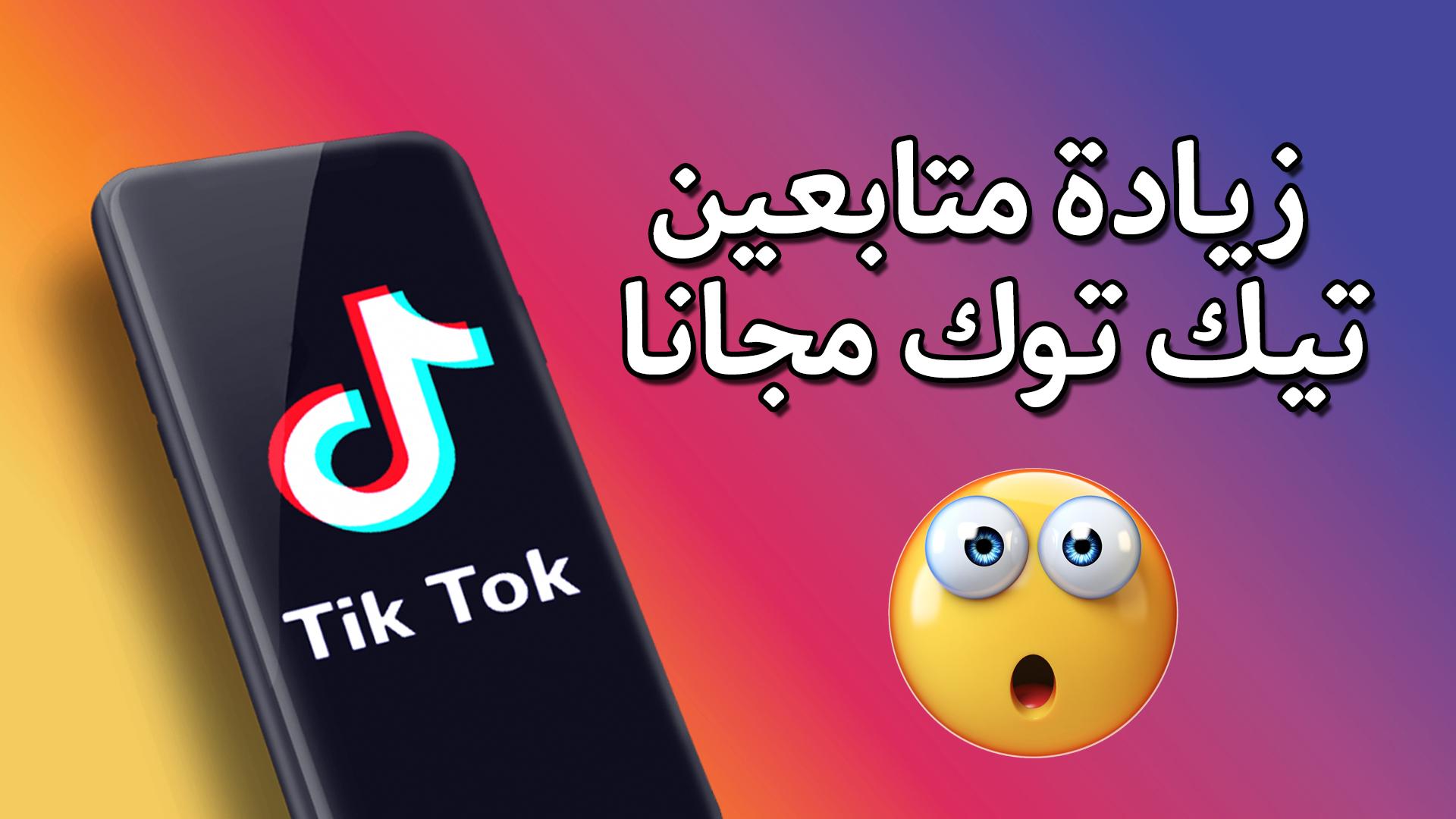 ازاي تزود متابعين تيك توك زيادة متابعين تيك توك Ios Iphone متابعين عرب متفاعلين 2020 Parker James 500 Followers