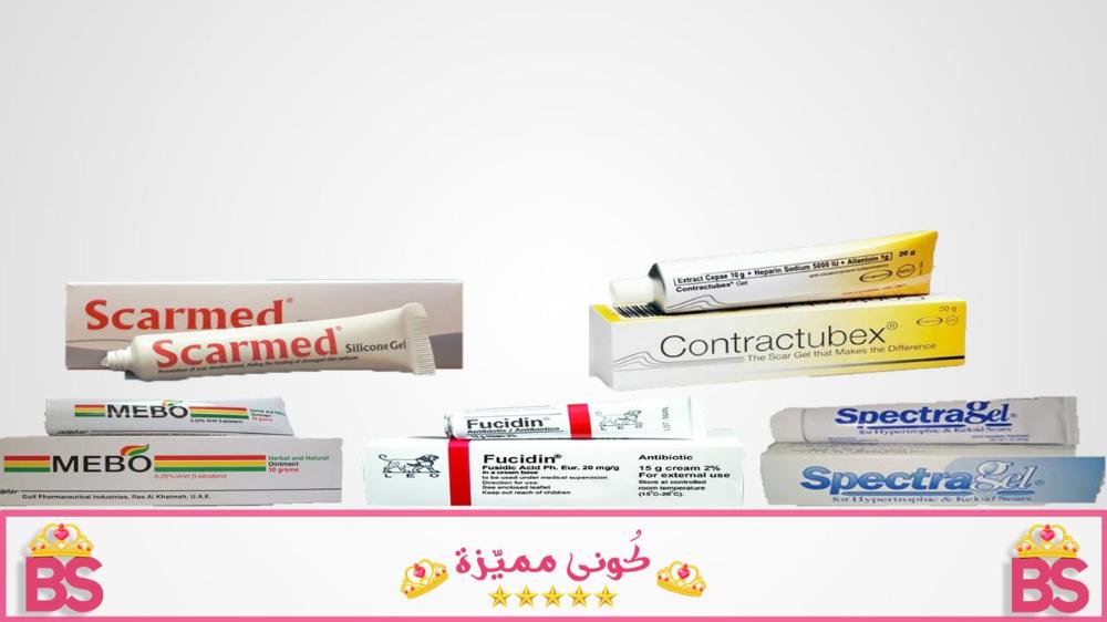 كريم تجميل الجروح Cosmetic Wound Cream من الكريمات التى ظهرت مؤخرا للتخلص من اثار الجروح و الحروق و الندبات و تعطى نتائج فعالة و Cream Personal Care Toothpaste