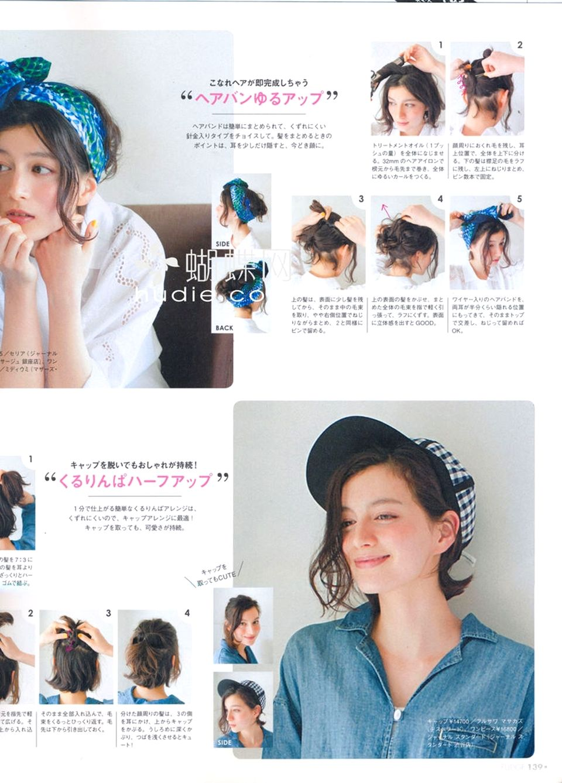 Fudge magazine 13.07 Hair style
