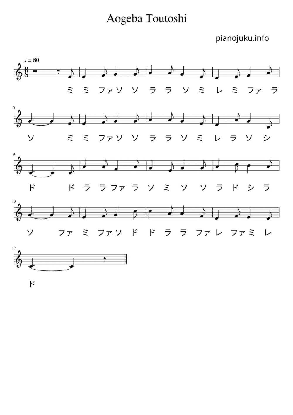 ドレミ付きあり無料楽譜 童謡 仰げば尊し ピアノ塾 2020 仰げば尊し 楽譜 無料楽譜