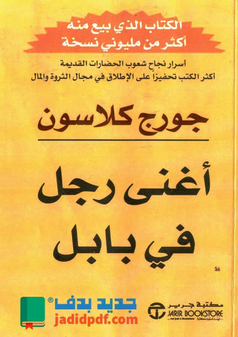 أغنى رجل في بابل جورج كلاسون Pdf تحميل نسخة ممتازة 1 Arabic Books Good Books Rich Dad