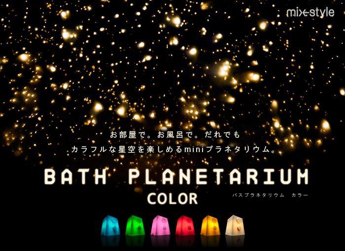 バス プラネタリウム カラー Bath Planetarium Color Mix Style Led
