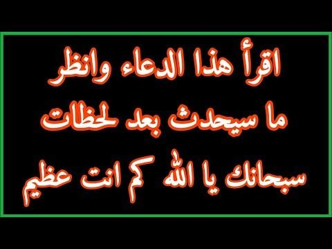 اقرأ هذا الدعاء وانظر ما سيحدث بعد لحظات سبحان الخالق سوف تقرأه كل يوم Youtube Islamic Quotes Islamic Teachings Arabic Love Quotes