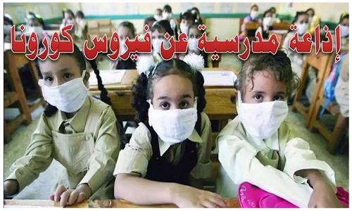 إذاعة مدرسية عن فيروس كورونا والتوعية بمخاطر كورونا نتعلم ببساطة