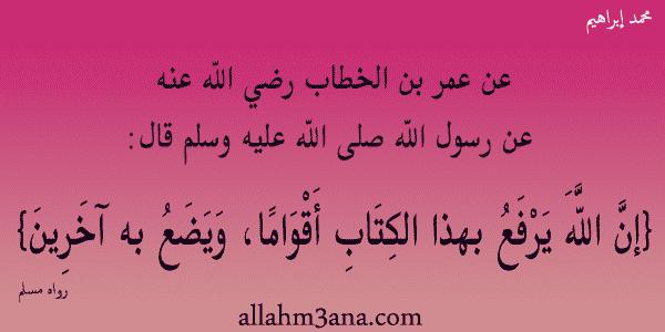 تلاوة القرآن الكريم كيفية التدبرعند تلاوة القرآن الكريم الله معنا Allahm3ana Arabic Calligraphy