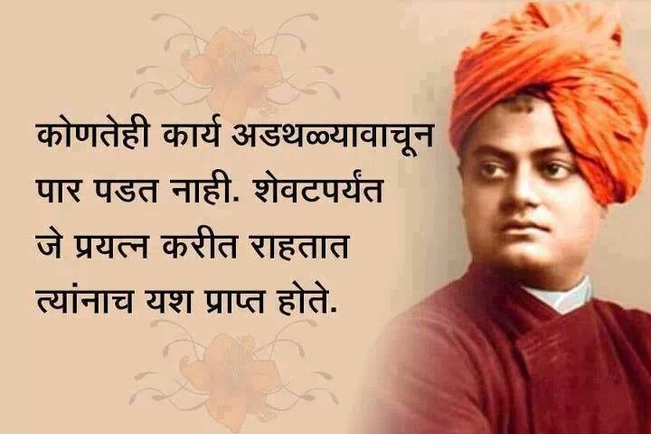 Swami Vivekanand Quote In Marathi India No Job Can Be Done
