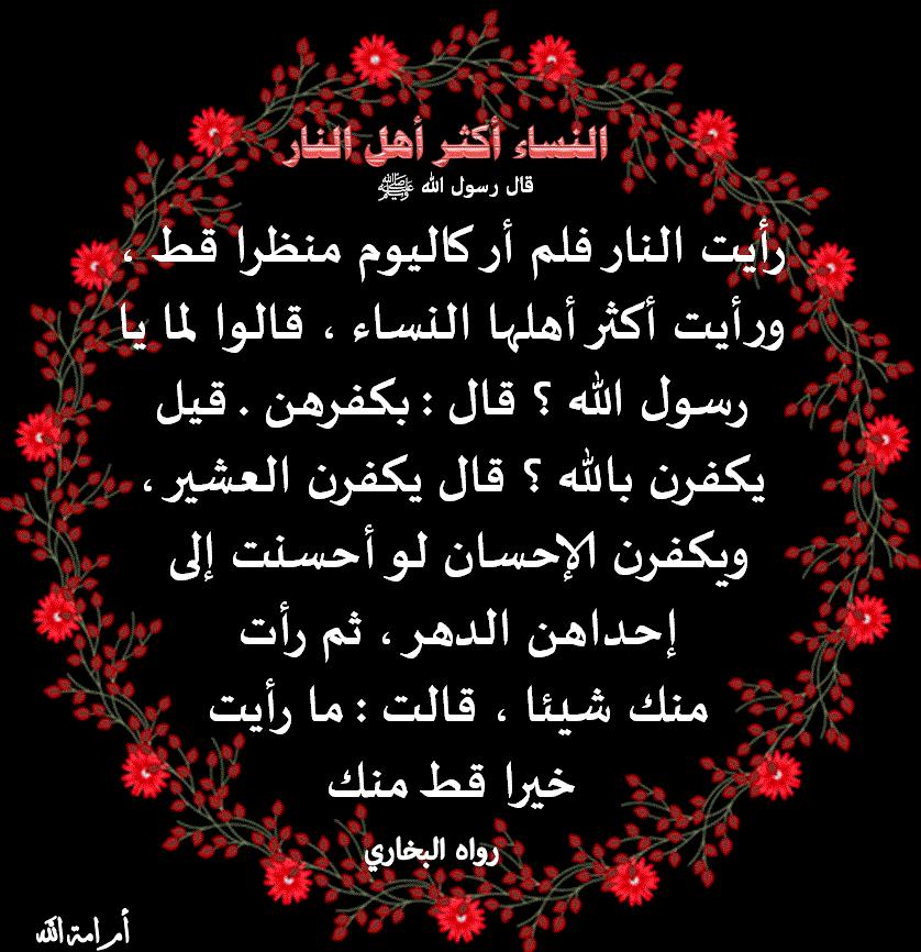 النساء أكثر اهل النار Amal Profile