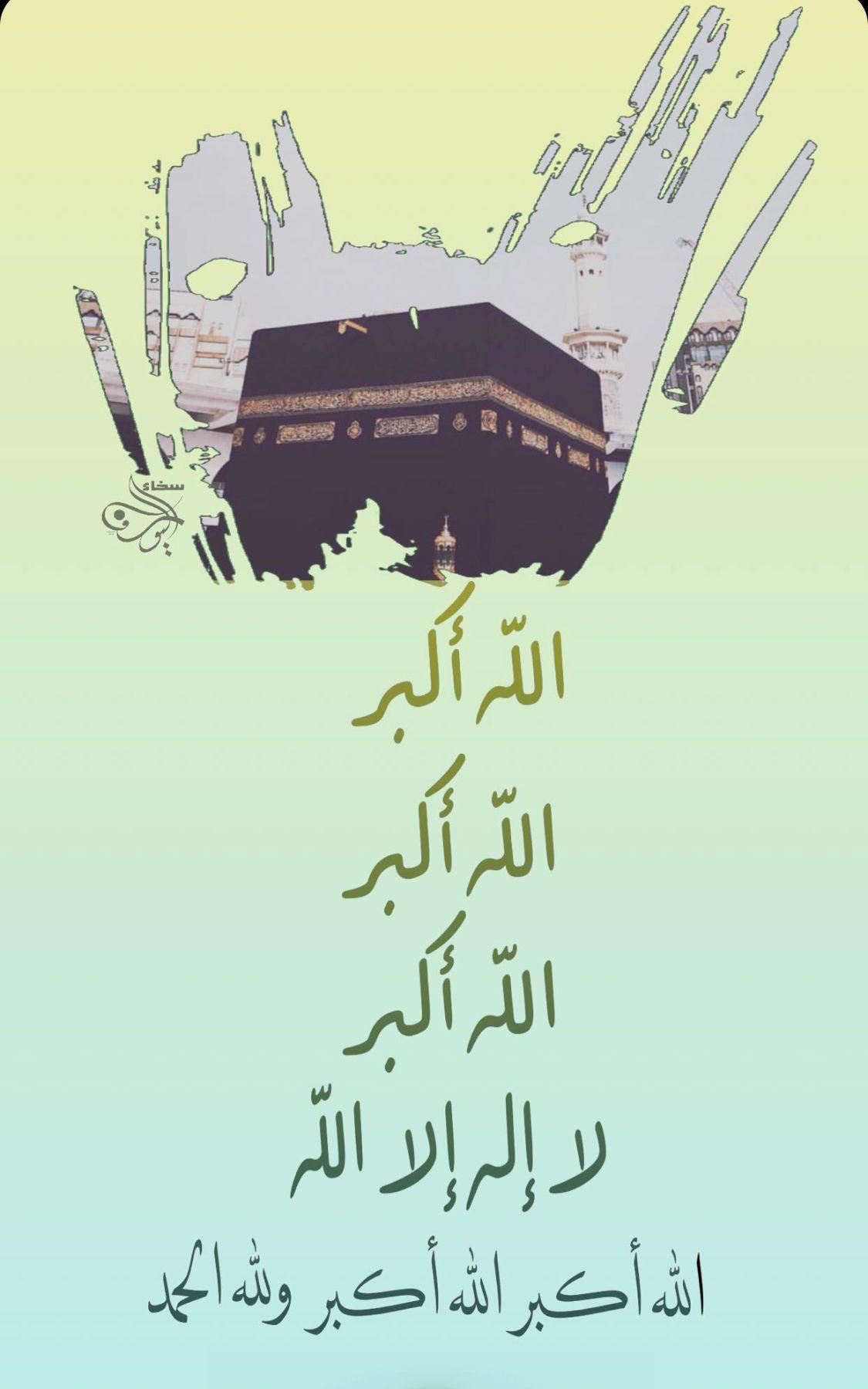 العشر اسلاميات اقتباسات خلفيات Iphonewallpaper Iphone Islam