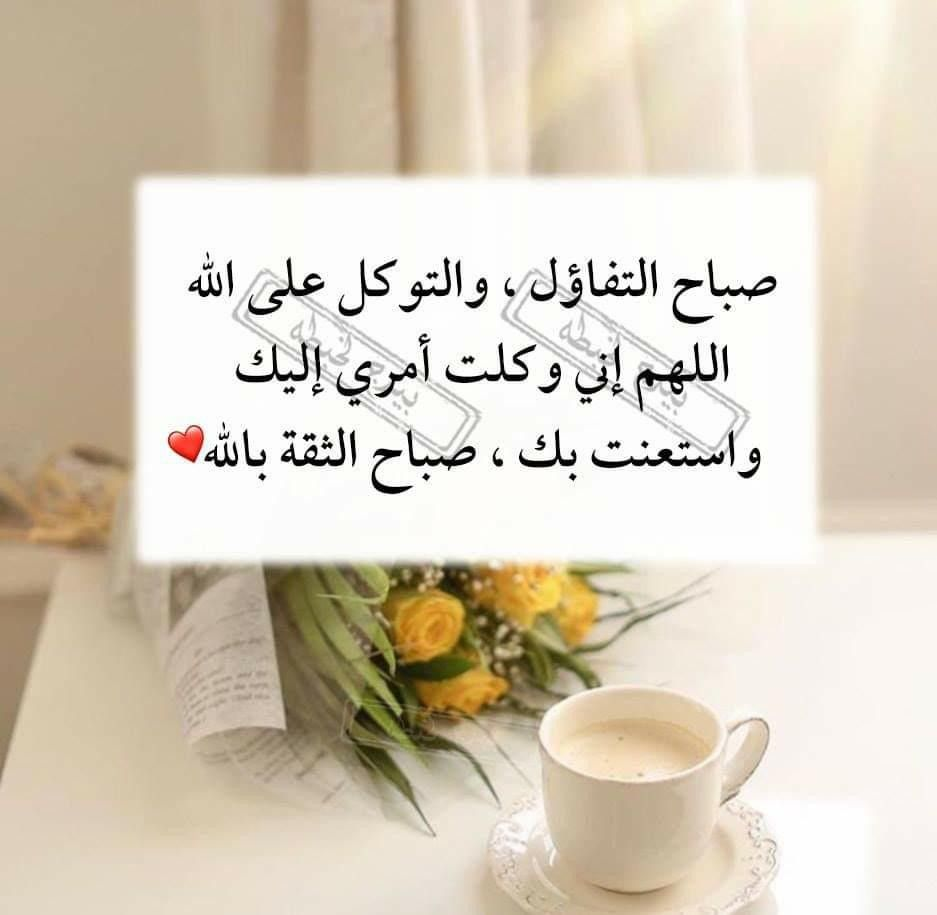 Pin By Saadia On انفاس الصباح In 2021 Good Morning Arabic Love Smile Quotes Morning Images