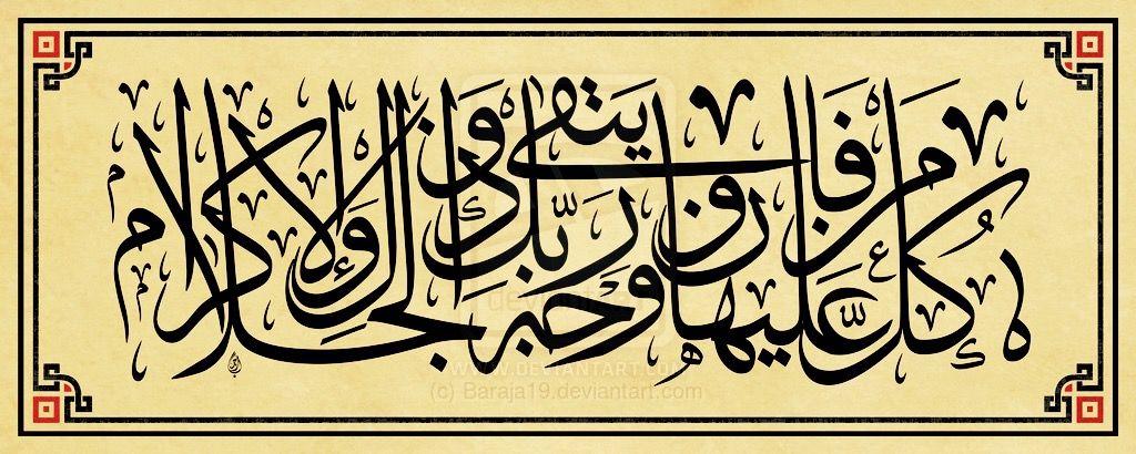 DesertRose,;,Aayat bayinat,;, Surat arRahman Calligraphy