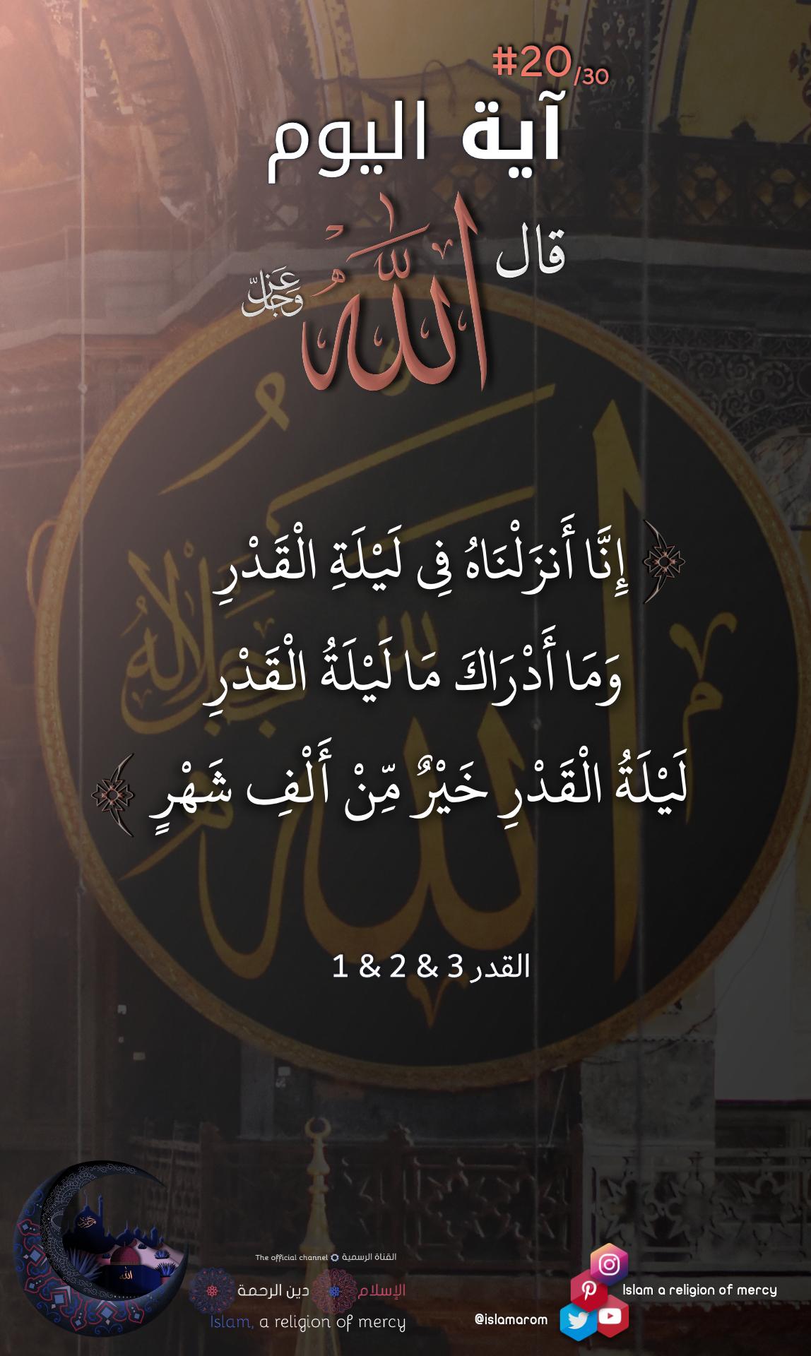 Pin On Verse From Quran Ramadan 1441 آية من القرآن رمضان