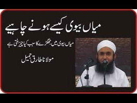 Special Lecture zabardast bayan Maulana Tariq Jameel on NIKKAH - سپیشل ب...
