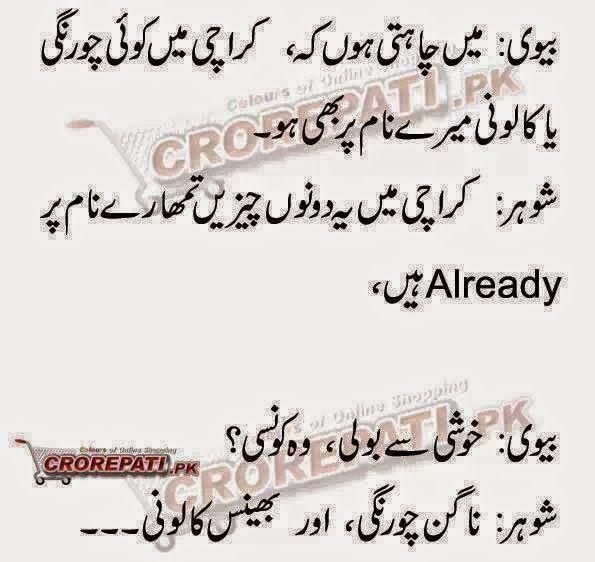 Urdu Latifay: Husband Wife Jokes In Urdu Fonts 2014, Mian