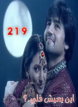 المسلسل الهندي اين يعيش قلبي حلقة 219 Incoming Call Incoming Call Screenshot