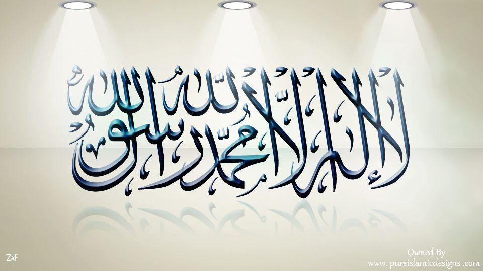 la ilaha illallah muhammad rasool allah