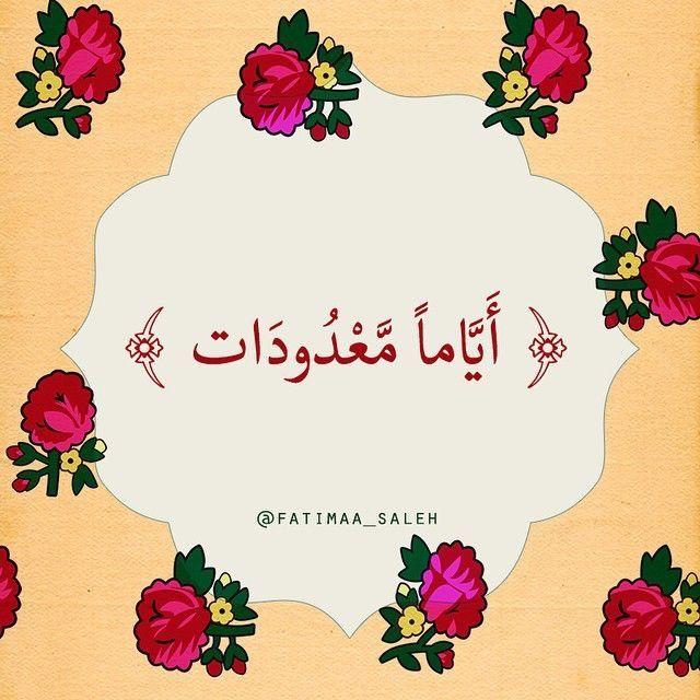 Pin By Tasneem On تصاميم جاهزه للكتابه Ramadan Crafts Ramadan Kareem Decoration Eid Crafts
