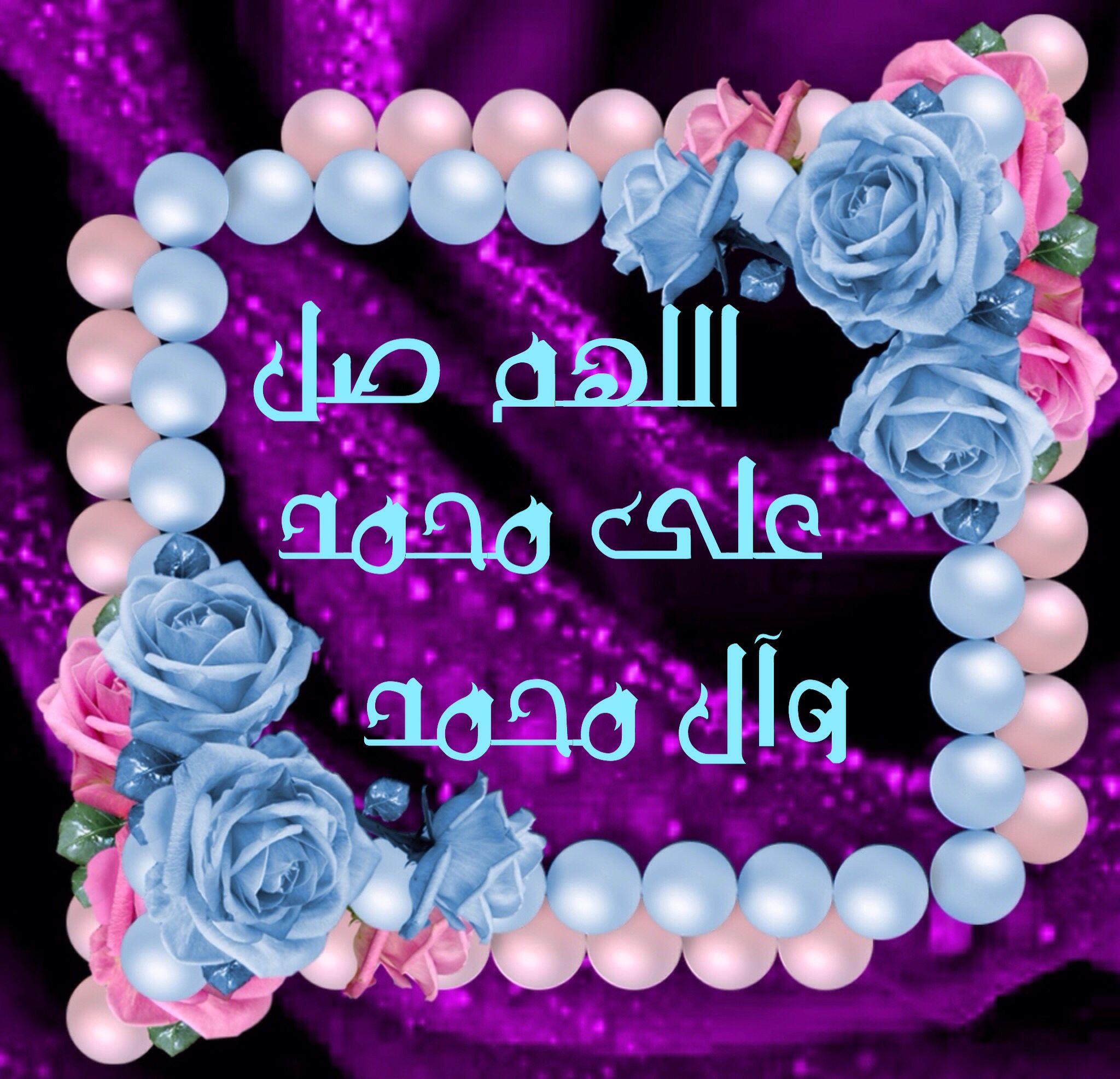 اللهم صل على محمد وآل محمد وعجل فرجهم Allah Alhamdulillah Islam