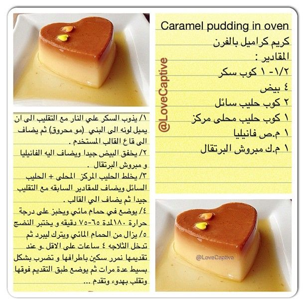 Instagram Photo Feed Arabic Sweets Recipes Caramel Pudding Cheesecake Deserts