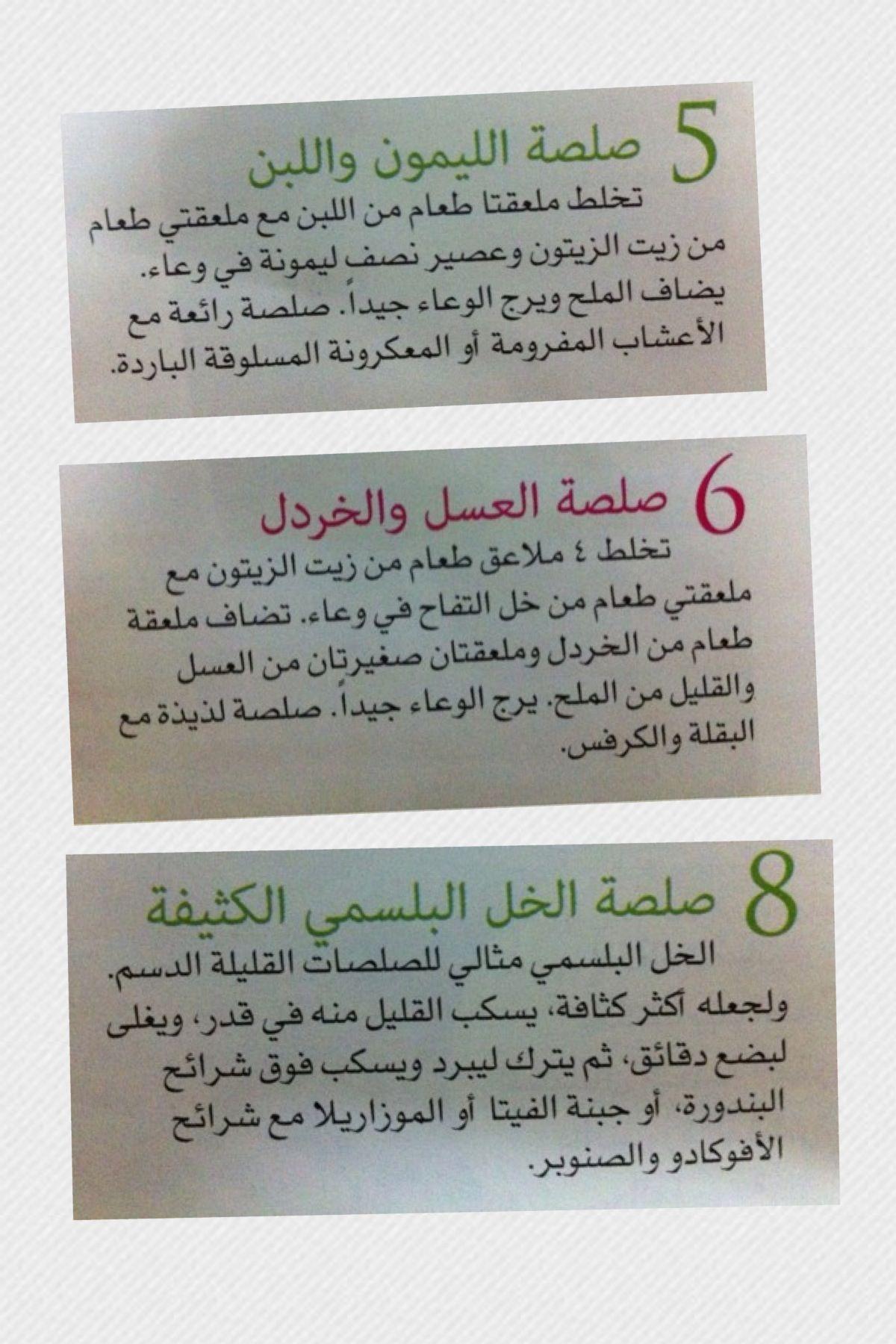 صلصات ٢ Arabic Food Libyan Food Tasty Dishes