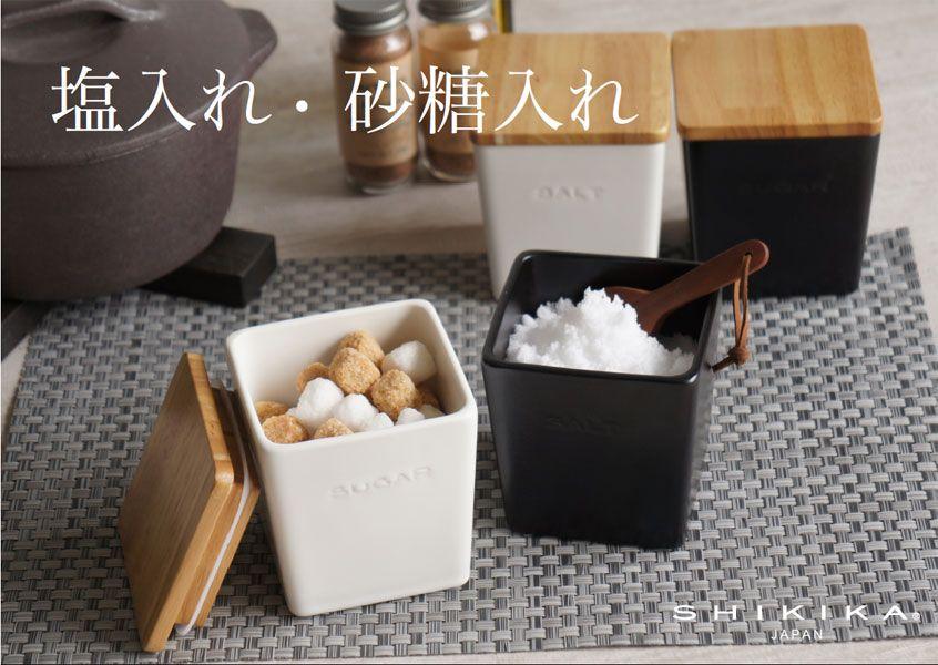 楽天市場 Shikika キャニスター Canister スクエア 四角 保存容器 磁器 陶器 日本製 Lolo ララ ナテュール 保存容器 キャニスター 陶器