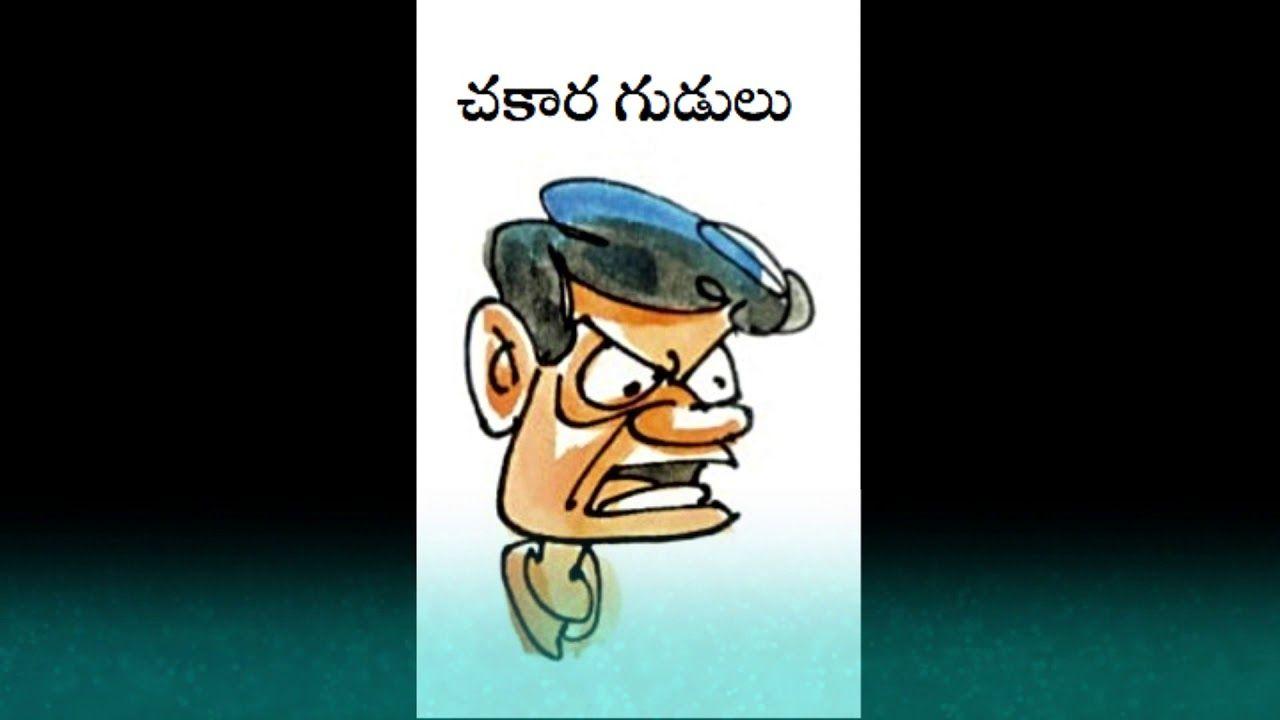 త ల గ జ త య ల Telugu Jatiyalu Simple Explanation