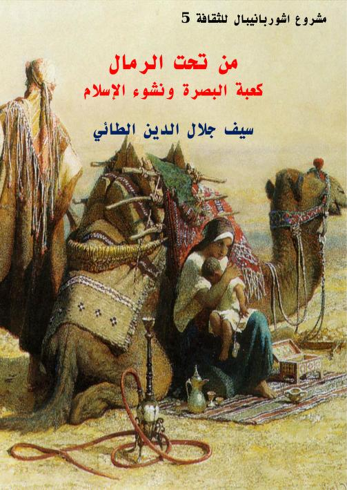 من تحت الرمال كعبة البصرة ونشوء الاسلام اشوربانيبال للثقافة Free Download Borrow And Streaming Internet Archive Great Books To Read Arabic Books My Books