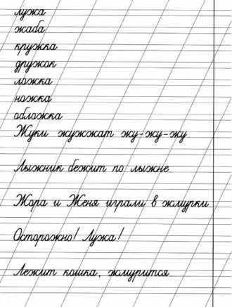Слова-прописи для детей 6 лет / Распечатать или бесплатно ...