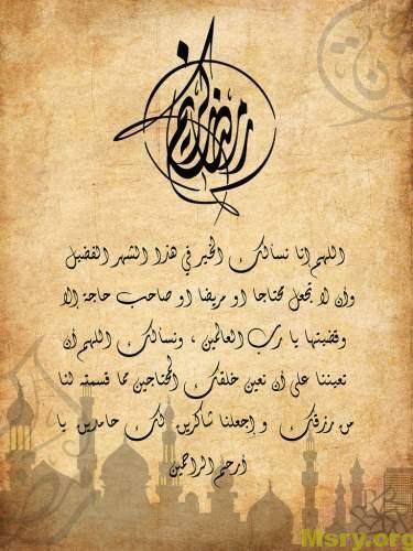 تعلم صلاة الاستخارة ودعاء الاستخارة لحسم قراراتك موقع مصري Ramadan Quotes Ramadan Mubarak Wallpapers Ramadan