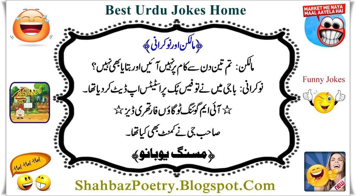 Very funny pics for facebook in urdu