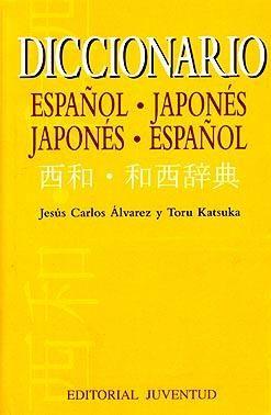 Libros De Japonés Y Cultura Japonesa Japones Español Palabras Japonesas En Español Vocabulario Japones