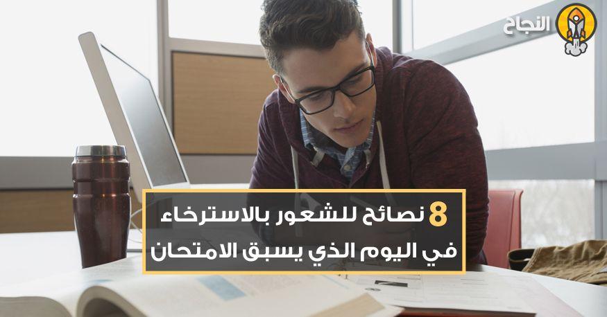 8 نصائح للشعور بالاسترخاء في اليوم الذي يسبق الامتحان