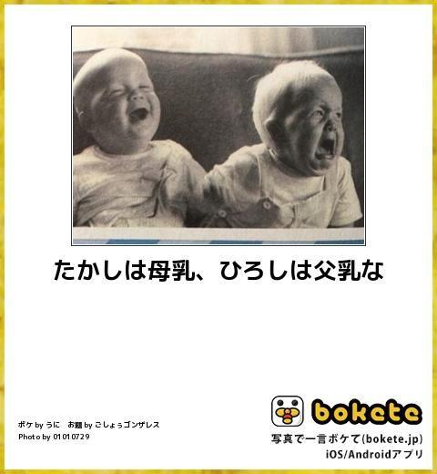 赤ちゃんの画像で一言ボケて!画像に対して一言ボケ