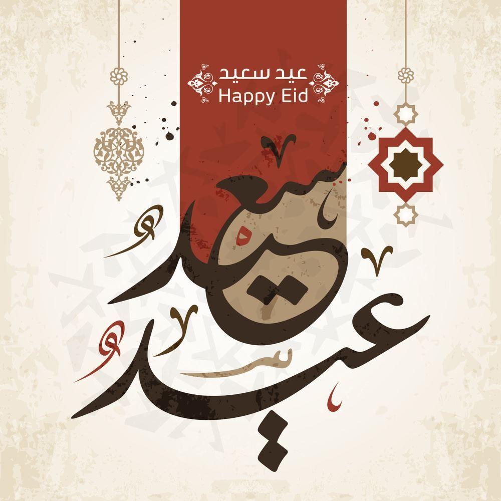 صور عيد الفطر 2020 اجمل صور تهنئة لعيد الفطر المبارك Happy Eid Happy Islamic New Year Eid Al Fitr