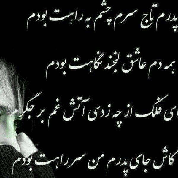 عکس نوشته کاش جای پدرم من مرده بودم Text On Photo Persian Poetry Photo