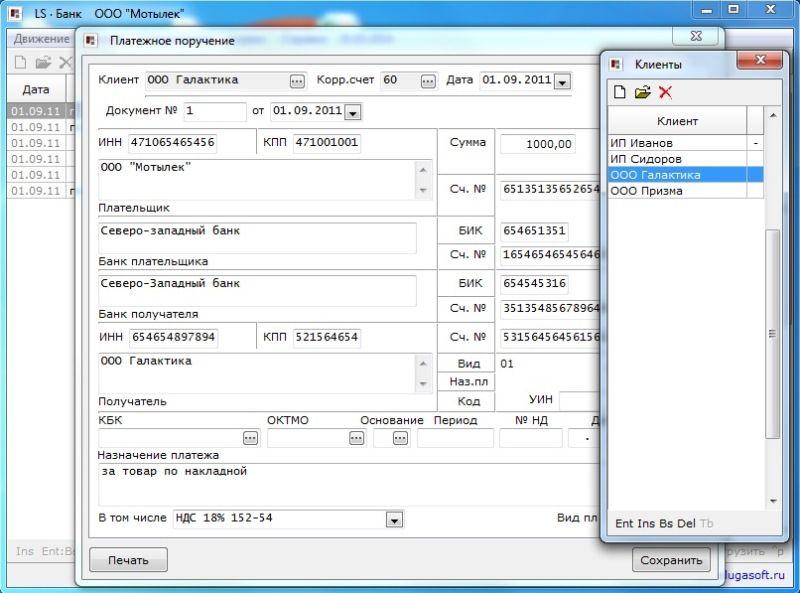 Скачать программу для выписки счетов бесплатно