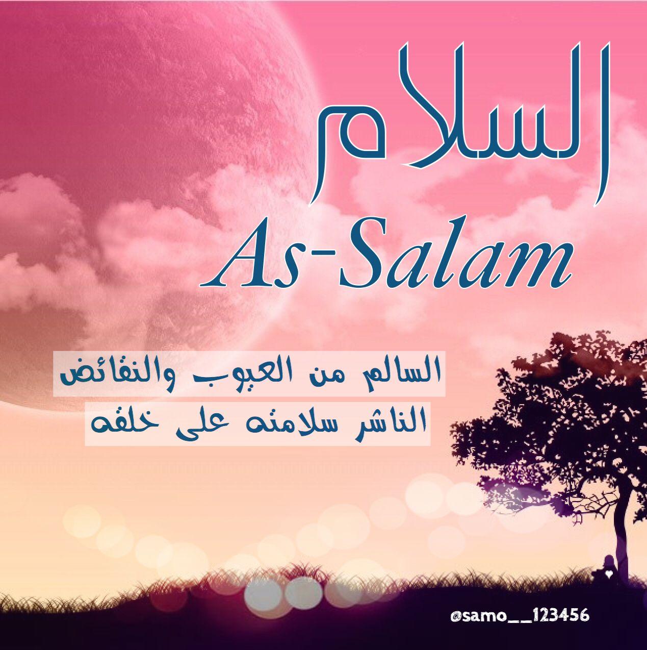 معاني اسماء الله الحسنى Beautiful Names Of Allah Allah All About Islam