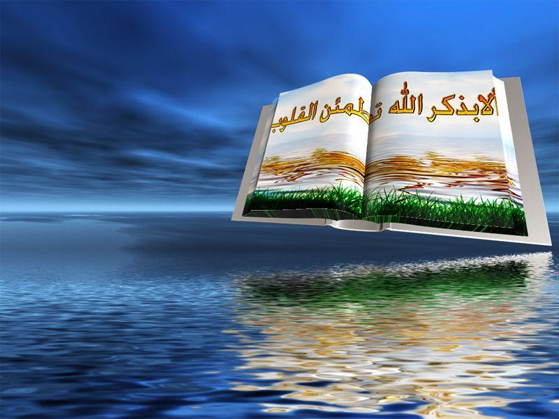 صور دينيه كبيره خلفيات اسلامية تجنن صور دينية اسلامية Islamic Images Image