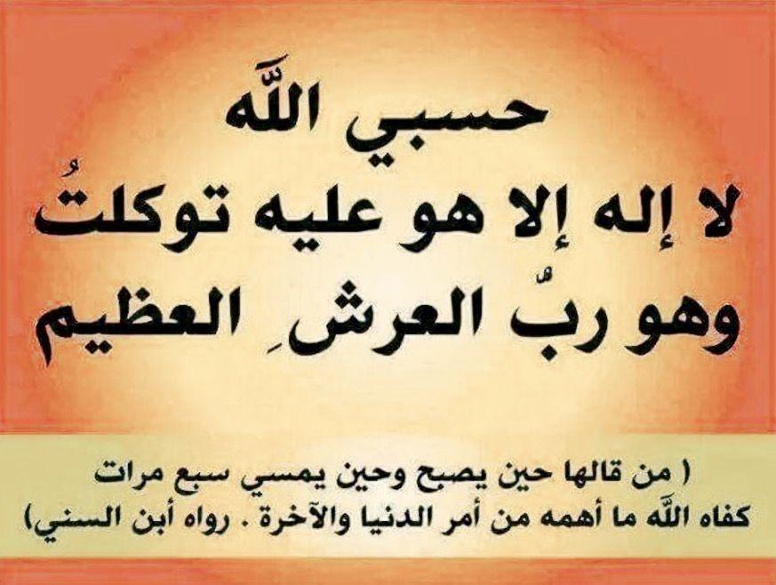 حسبنا الله ونعم الوكيل نعم المولى ونعم النصير Meaning