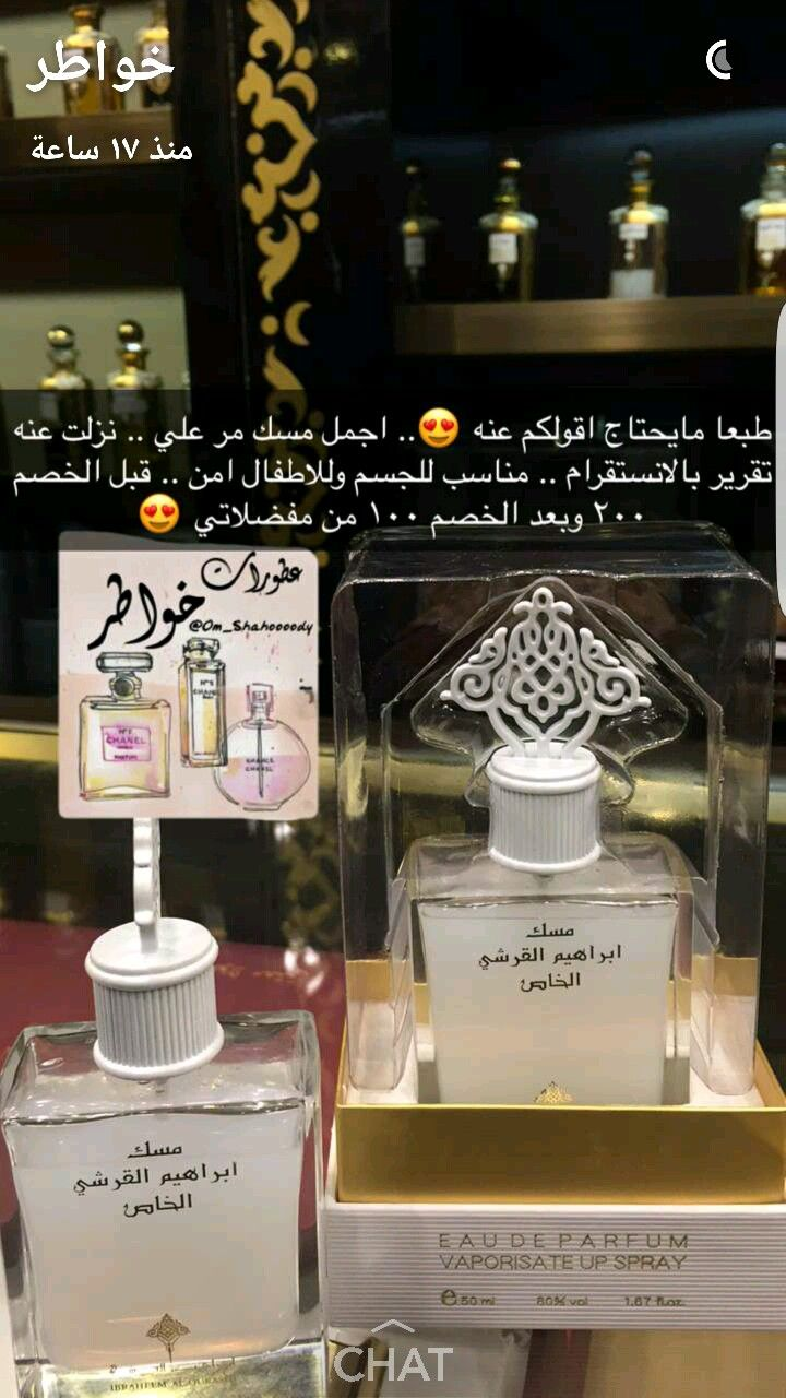 Pin By Mzoon27 On عطورات Beauty Perfume Skin Care Diy Masks Beauty Skin Care Routine