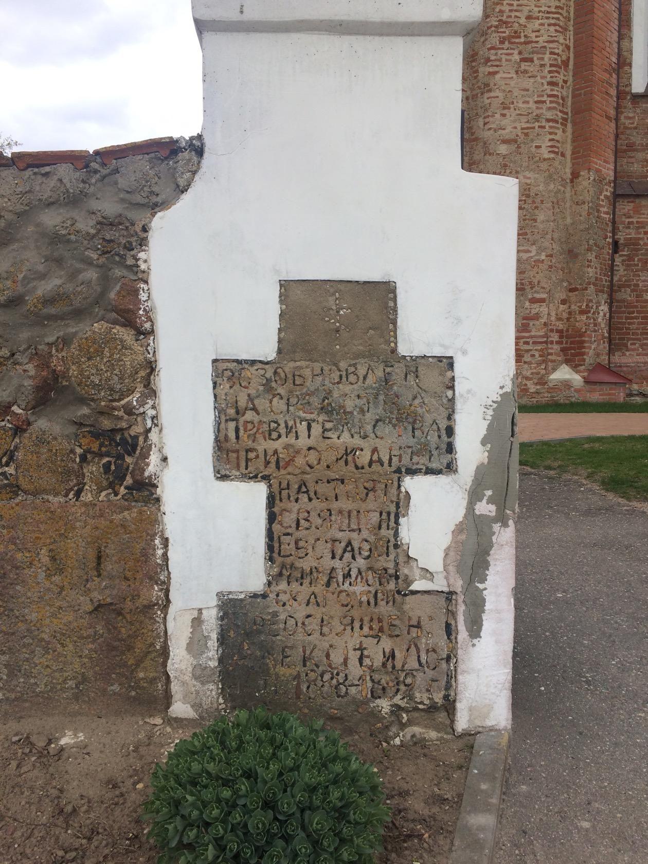 Крест на воротах храма-крепости в деревне Сынковичи в Беларуси