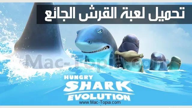 تحميل لعبة Hungry Shark القرش الجائع للاندرويد و الايفون مجانا ماك توبيا Shark Evolution Hungry