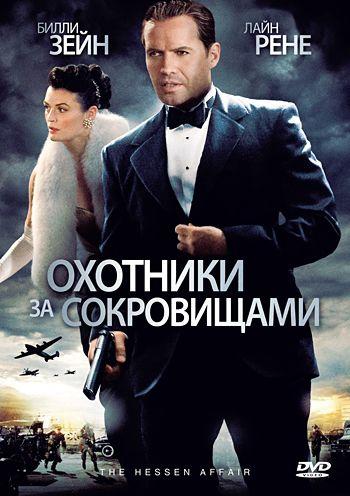Охотники за сокровищами (2009) — The Hessen Affair. Всё о ...