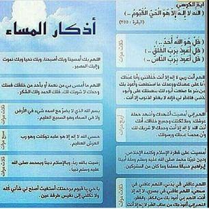 حساب ديني أذكار المساء Islamic Quotes Quotes Bullet Journal