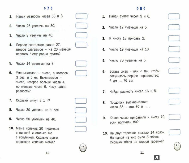 Готовые решени по русскому языку 6 класс к учебнику с.и.львова в.в львов онлайн