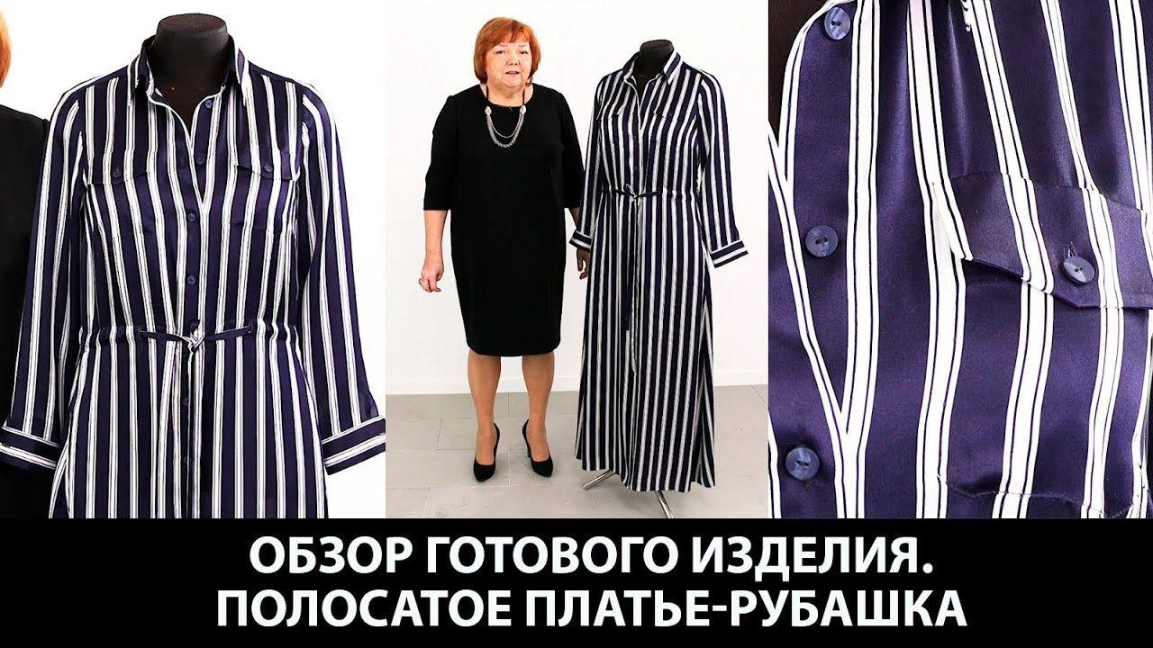 3820f9b9464 Обзор готового изделия Длинное платье рубашка из полосатого шелка от  интернет магазина TKANIBUTIK.RU -