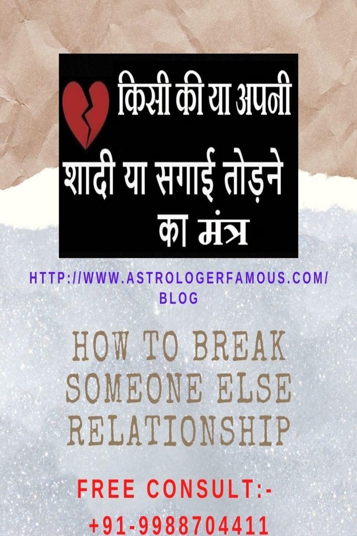Mantra to Make Break Someones Relationship |+91
